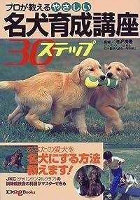 プロが教えるやさしい名犬育成講座30ステップ (Dog World Books)