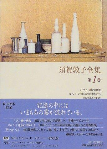 須賀敦子全集ミラノ霧の風景・コルシア書店の仲間たち・旅のあいまに