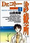 Dr.コトー診療所 第1巻 2000-12発売