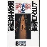 トヨタ自動車開発主査制度 (講談社ビジネス)