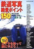 鉄道写真絶景ポイント150―カメラを持って旅にでよう! (東日本編) (ビッグマンスペシャル)