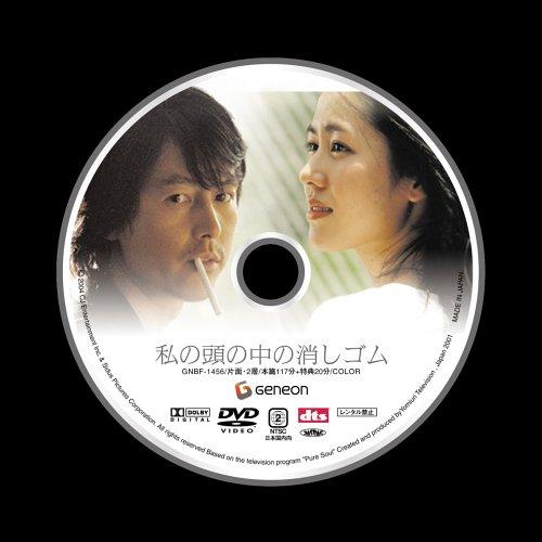 韓国映画『私の頭の中の消しゴム』のあらすじ、 …