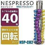 【vagolat prime】 ネスレ ネスプレッソ nespresso 専用 カプセルホルダー ラック 40個用 回転式 S字タワー型 NSP-CH2
