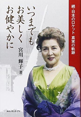 いつまでもお美しくお健やかに―続・日本のロケット真実の軌跡