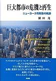 巨大都市の危機と再生―ニューヨーク市財政の軌跡