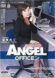 ANGEL OFFICE 城崎めぐ [DVD]