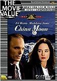 チャイナ・ムーン/魔性の女 白い肌に秘められた殺意 [DVD]