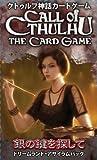 クトゥルフ神話カードゲーム拡張パック4:銀の鍵を探して
