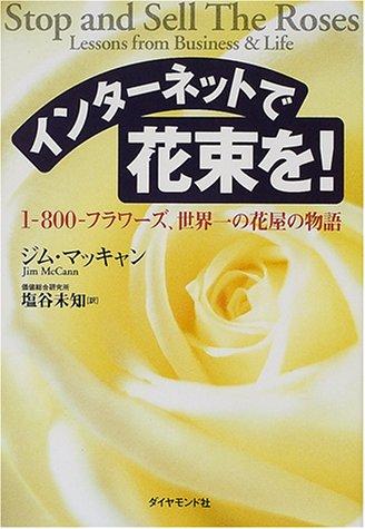 インタ-ネットで花束を!
