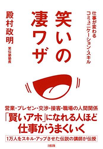 仕事が変わるコミュニケーション・スキル 笑いの凄ワザ (大和出版)