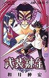 武装錬金 (2) (ジャンプ・コミックス)