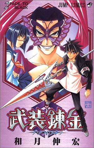 武装錬金 2 (ジャンプ・コミックス)