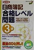 日商簿記3級 合格レベル問題 (DAI-Xの資格書)
