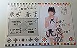 AKB 2016 福袋 直筆 サイン 入り プロフィール カード 矢吹奈子