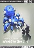 ���̵�ư�� STAND ALONE COMPLEX 08 [DVD]