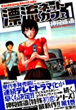 漂流ネットカフェ コミック 1-7巻セット (アクションコミックス)