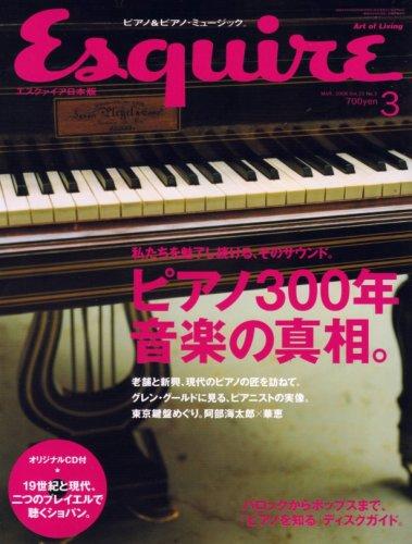 Esquire (エスクァイア) 日本版 2008年 03月号 [雑誌]