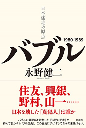 『バブル 日本迷走の原点』社会全体としての歴史の記憶と知恵の蓄積が必要だ