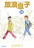 放浪息子12<放浪息子> (ビームコミックス)