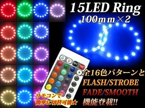 HID移植フォグ用/LED15発×2/16色RGBイカリングキット100mm