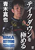 青木真也 MMA BEST GROUND TECHNIQUES vol.2 [DVD]