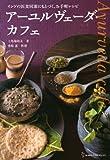 アーユルヴェーダ・カフェ―インドの医食同源にもとづくお手軽レシピ (地球丸からだブックス)