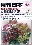 月刊 日本 2009年 12月号 [雑誌]