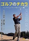 ゴルフのチカラVol.2 フェアウェイウッド&アイアン編-正確な方向性と飛距離をモノにする-永井延宏の最新ゴルフ理論