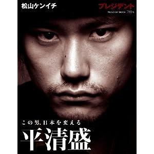 平清盛 ― この男日本を変える (プレジデントムック)