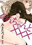 のんちゃんと××× (芳文社コミックス)