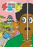 かよえ!チュー学 5 [DVD]
