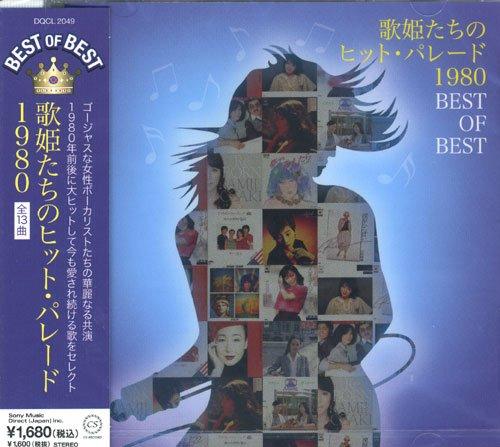 歌姫たちのヒット・パレード1980 ベスト・オブ・ベスト DQCL-2049