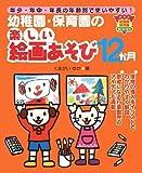 幼稚園・保育園の楽しい絵画あそび12か月 (ナツメ幼稚園保育園BOOKS)