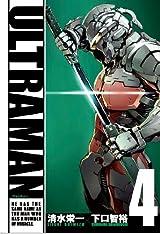 セブンが活躍し主人公が成長していく続編漫画「ULTRAMAN」第4巻