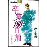 卒業180日前 / 松本 美緒 のシリーズ情報を見る