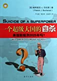 img - for Suicide of a Superpower: Will America Survive to 2025? (Chinese Edition) book / textbook / text book