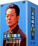 地方記者・立花陽介 傑作選 DVD-BOX II / B001UDSXJQ