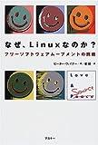 なぜ、Linuxなのか?―フリーソフトウェアムーブメントの挑戦
