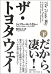 ザ・トヨタウェイ(下)