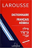 echange, troc Marc M. Cohn - Dictionnaire français-hébreux