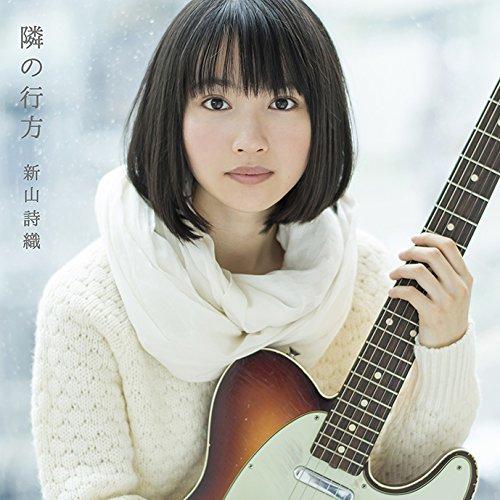隣の行方【初回限定盤】CD+DVD