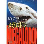 メガロドン (角川文庫)