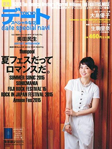 TOKYOデートスペシャルなび 2015年 08 月号 [雑誌]