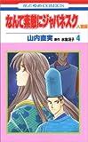 なんて素敵にジャパネスク (人妻編4) (花とゆめCOMICS (3009))