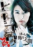 ヒトコワ2[DVD]
