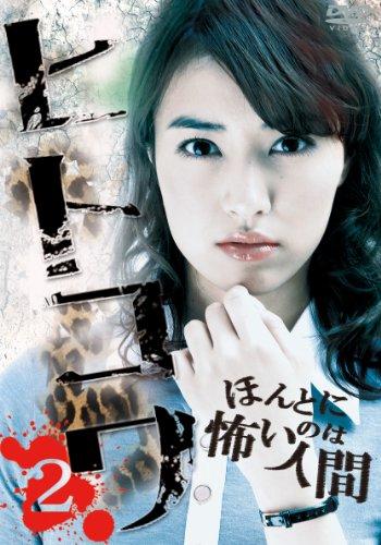 ヒトコワ2 [DVD]