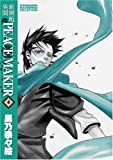 新撰組異聞PEACE MAKER (4) (BLADE COMICS―MAGGARDEN MASTERPIECE COLLECTION)
