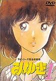 みゆき TVシリーズ完全収録版1 [DVD]