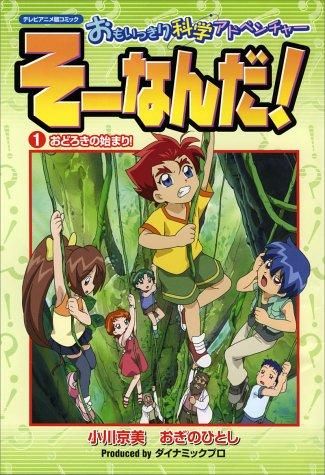 おもいっきり科学アドベンチャーそーなんだ!―テレビアニメ版コミック (1)