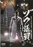 ゾク議員[DVD]